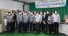 South Korea's DSME Develops Onboard Carbon Capture for Ships