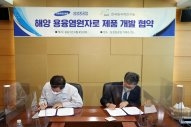 Samsung Heavy Industries to Develop Nuclear Power for Shipping